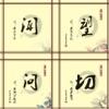 老百姓的中医书【有声书】