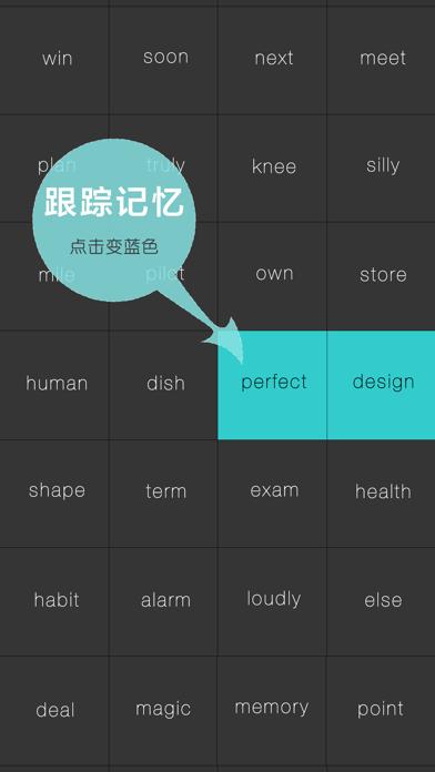 GRE必考4000单词 - WOAO单词GRE系列第33词汇单元 screenshot three
