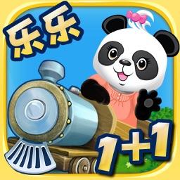 乐乐的数学小火车-妙趣儿童数学,数数和加减法各种小游戏 - Lola's Math Train