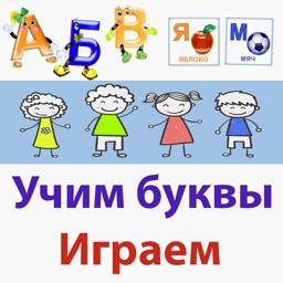 Азбука. Играем и учим буквы