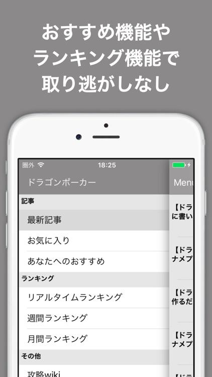 ブログまとめニュース速報 for ドラゴンポーカー(ドラポ) screenshot-4