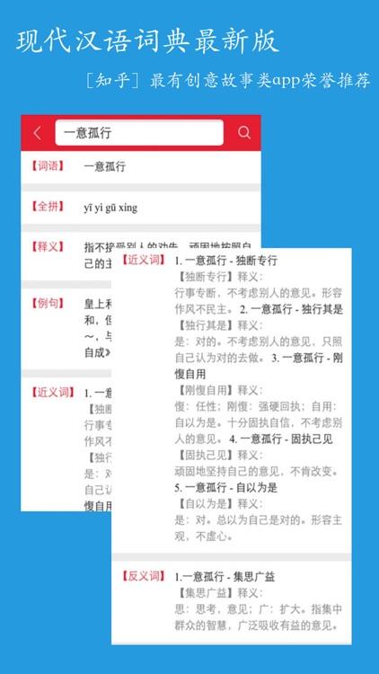 现代汉语词典!