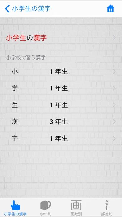 小学生の漢字 − その字は習った?スクリーンショット5