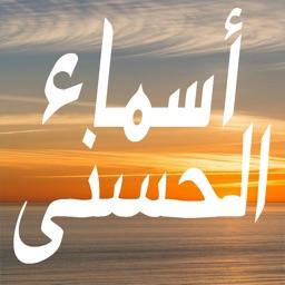 أسماء الله الحسنى ومعانيها - مع التفسير