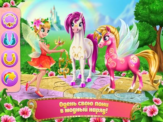 Вперед, Принцесса-фея! – Пони, радуга и приключения для iPad
