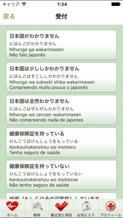 医学用語辞典 JP-PT 中萩 M.S.エルザのおすすめ画像5