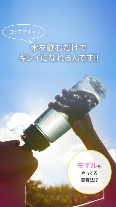 ウォーターライフ- 健康、美容、ダイエットの水記録アプリ-のおすすめ画像1