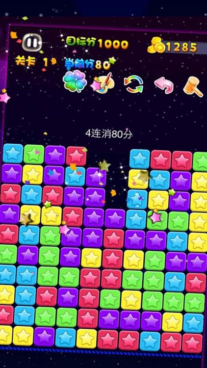 消灭宝石—开心探索神秘星星宝石的国度,天天玩免费消除类小游戏联盟 screenshot-3