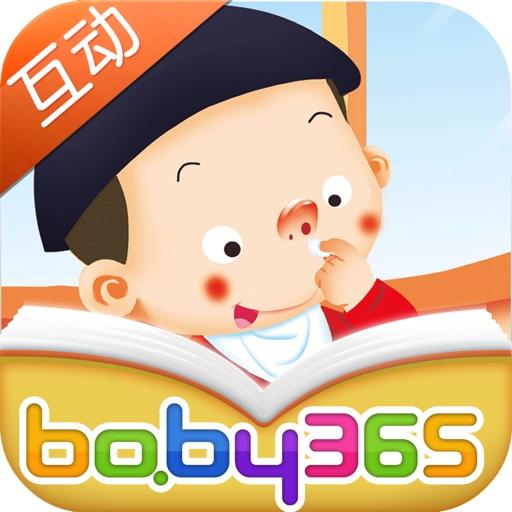 别把小纸团塞进鼻孔-故事游戏书-baby365