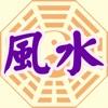 星僑風水 - iPhoneアプリ