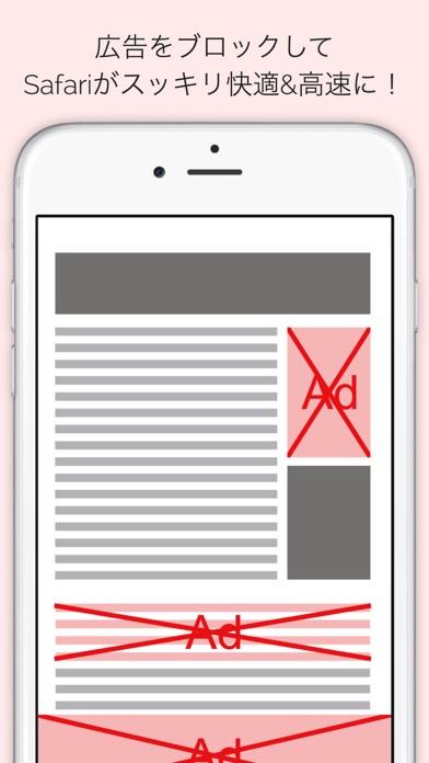 AdFilter - Safariを快適にする広告ブロックアプリ - 窓用