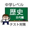 【高校入試】中学歴史・古代編 テスト/受験対策 問題集アイコン