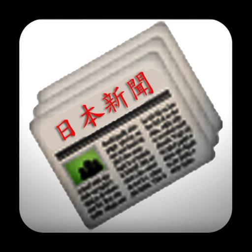 Japan News Online -日本のニュース iOS App