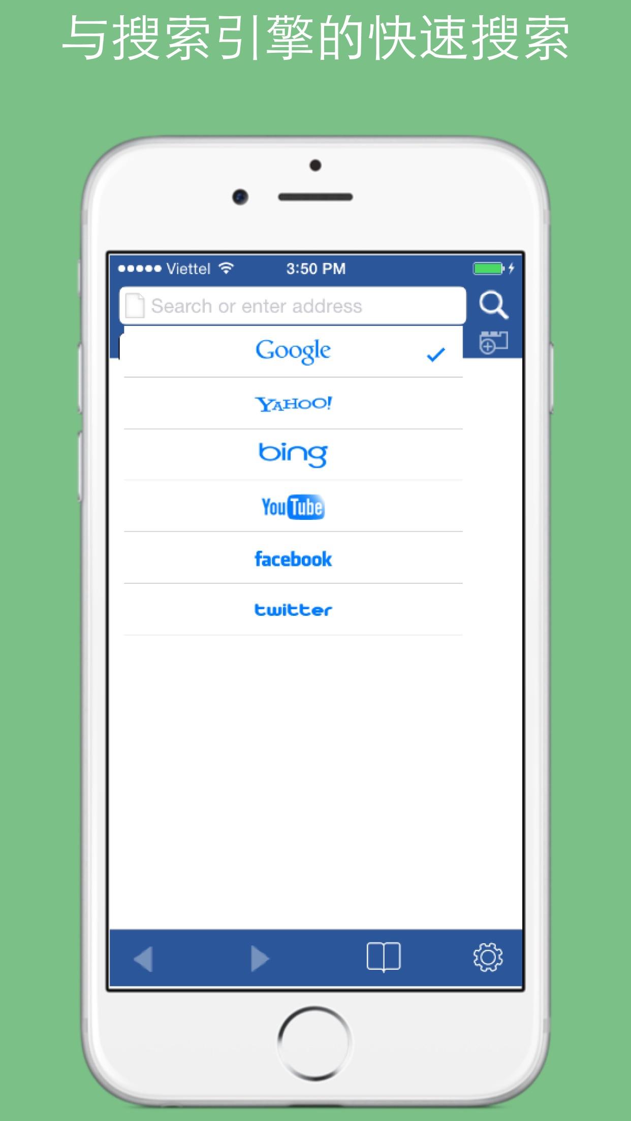 快速浏览器 - 安全的Web浏览器,上网浏览速度与安全 Screenshot