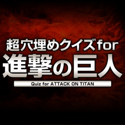 Super Block Quiz for Attack on Titan!(進撃の巨人)
