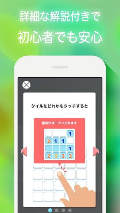 マインスイーパー - 無料の 定番 ひまつ... screenshot1