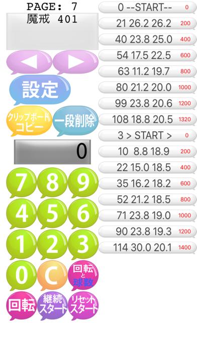 点击获取片手で簡単パチンコ回転率計算アプリ まわれくん