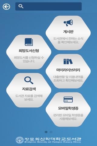 장로회신학대학교  도서관(신버전) - náhled