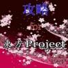 攻略 for 東方Project マニアッククイズver