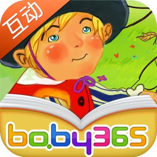 捧空花盆的孩子-有声绘本-baby365
