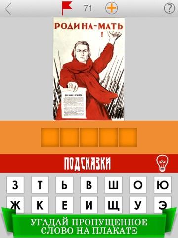 Плакаты СССР. Угадай слово! Уникальная викторина для настоящих ценителей советской эпохи на iPad