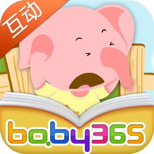 耳朵里的小虫子-有声绘本-baby365