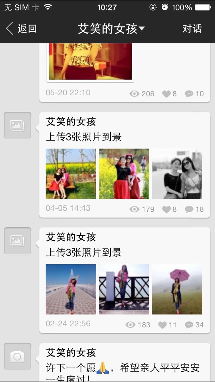 小窝 - 曾经的小窝 Screenshot