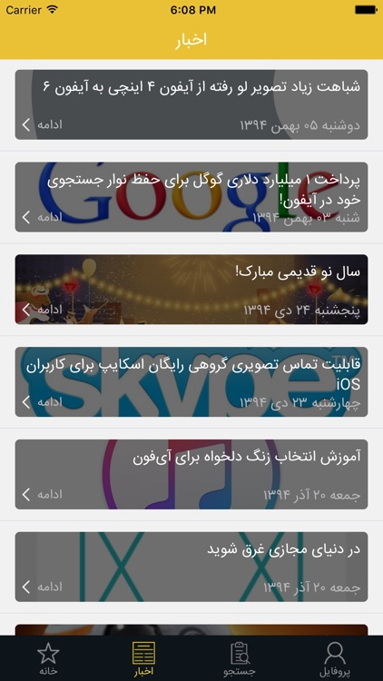 سیب مارت screenshot-1