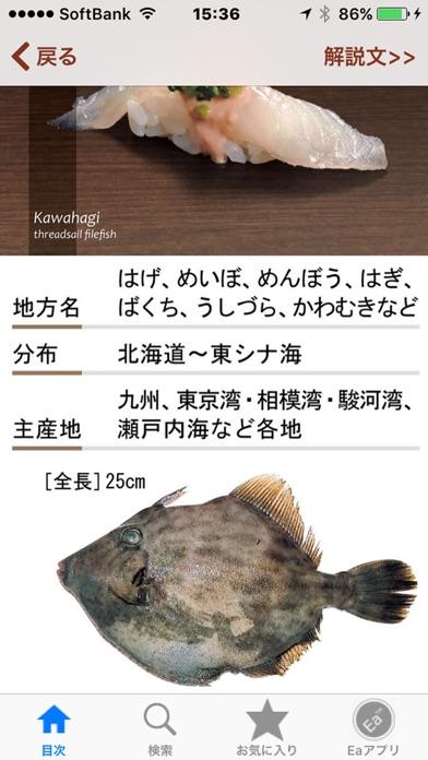 すし手帳 ScreenShot2