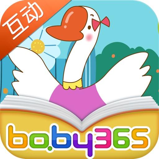 爱漂亮的小白鹅-有声绘本-baby365
