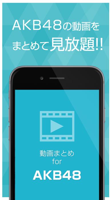 動画まとめアプリ for AKB48(AKB)のおすすめ画像1