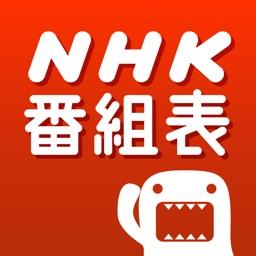 NHK 番組表ウォッチ