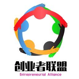 创业者联盟