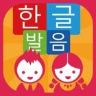 韩文发音 icon