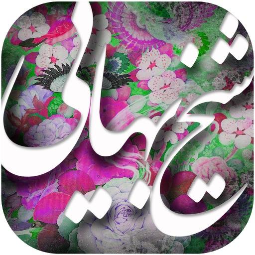 دیوان اشعار شیخ بهایی