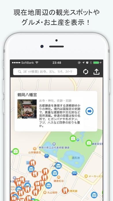 鎌倉観光地図 - 現在地周辺の観光スポット・グルメ・お土産を検索のおすすめ画像1