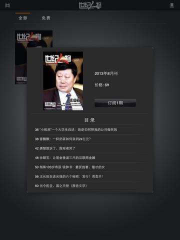 Screenshot of 杂志《世纪人物》