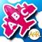 App Icon for Matemáticas y letras: Control aéreo App in El Salvador IOS App Store