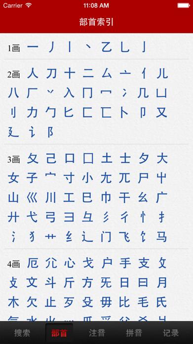 汉语字典词典 Screenshot