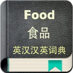 食品英汉汉英词典-5万离线词汇可发音