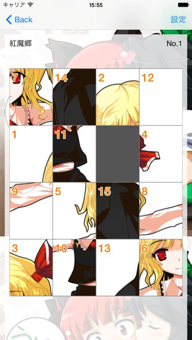 15パズル for 東方