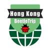 香港旅游指南地铁中国甲虫离线地图 Hong Kong travel guide and offline city map - Beetletrip Augmented Reality Metro Train and Walks