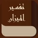 كتاب الميزان في تفسير القرآن