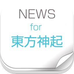 ニュースまとめ速報 for 東方神起