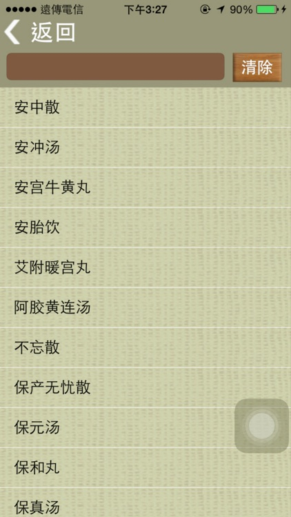 中醫生活-中藥材及方劑查詢 screenshot-3