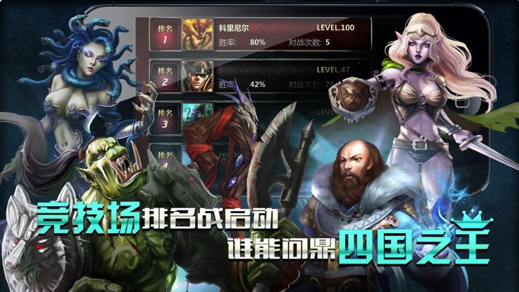 四国战记 - 寒冰之刃 screenshot-4