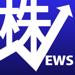 株価・株式など上場企業のニュースをまとめ読み - 株ニュース