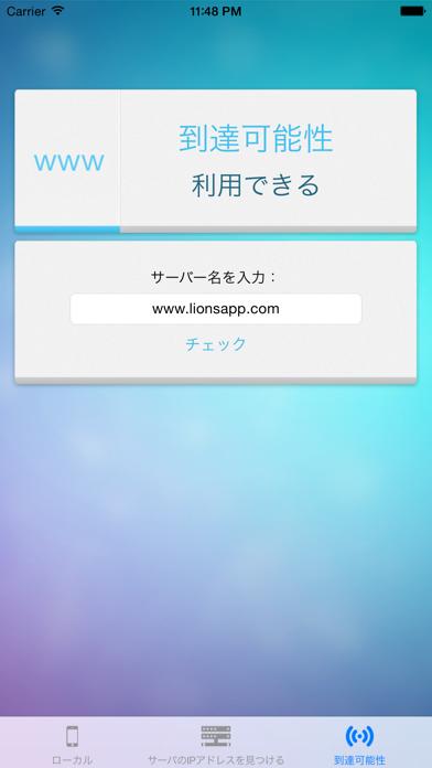 検索IPのおすすめ画像4