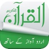 Holy Quran (15 Lines Printed Pages and Urdu Audio Translation)