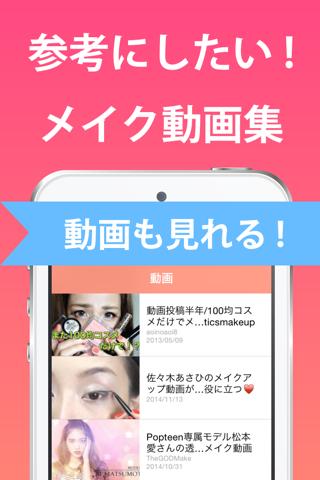 美容まとめ -美肌スキンケアやメイクのニュースアプリ- screenshot 3